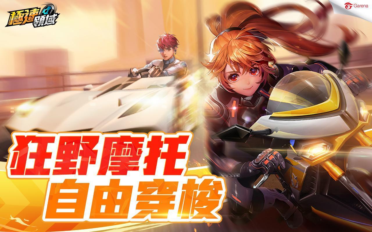 Garena 极速领域(QQ飞车 台服) 游戏截图1