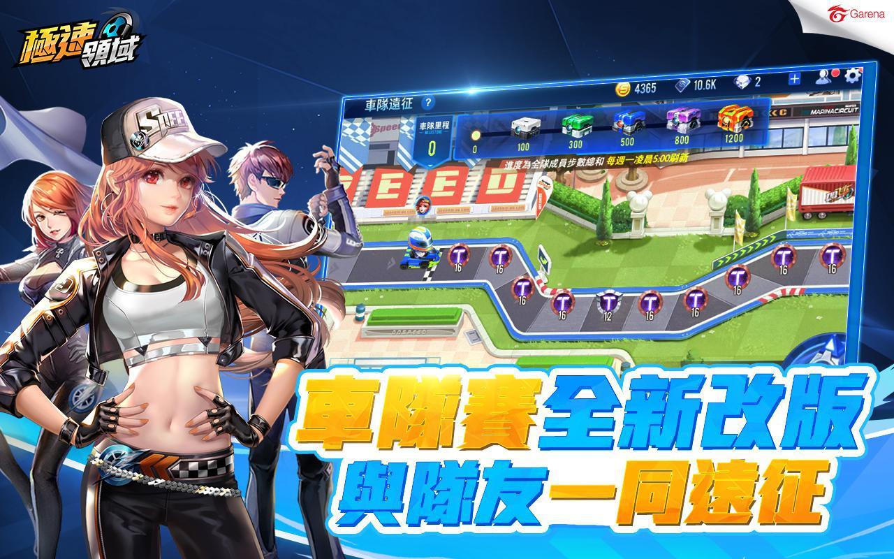 Garena 极速领域(QQ飞车 台服) 游戏截图5
