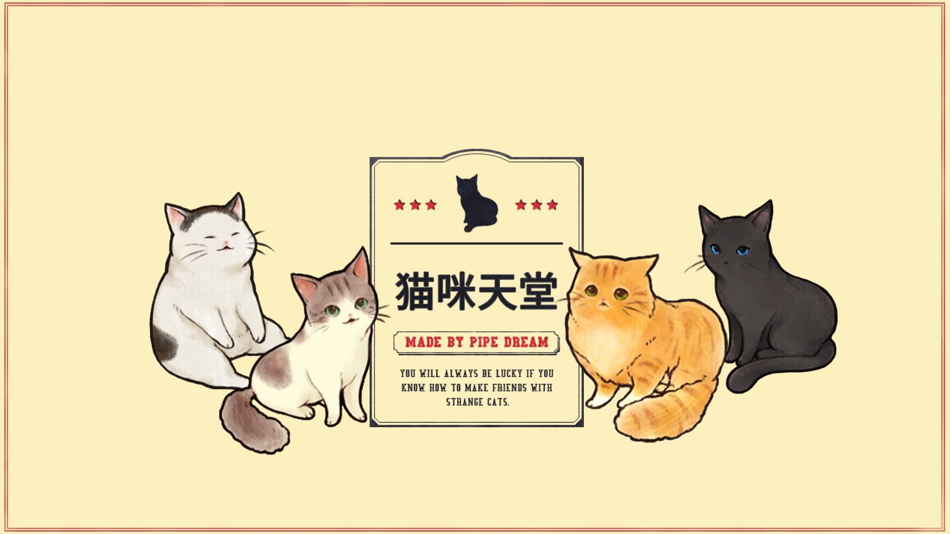 猫咪天堂玩起来一卡一卡的