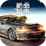 死亡竞赛® - 赛车的射击游戏 - Death Race ® - Shooter Game
