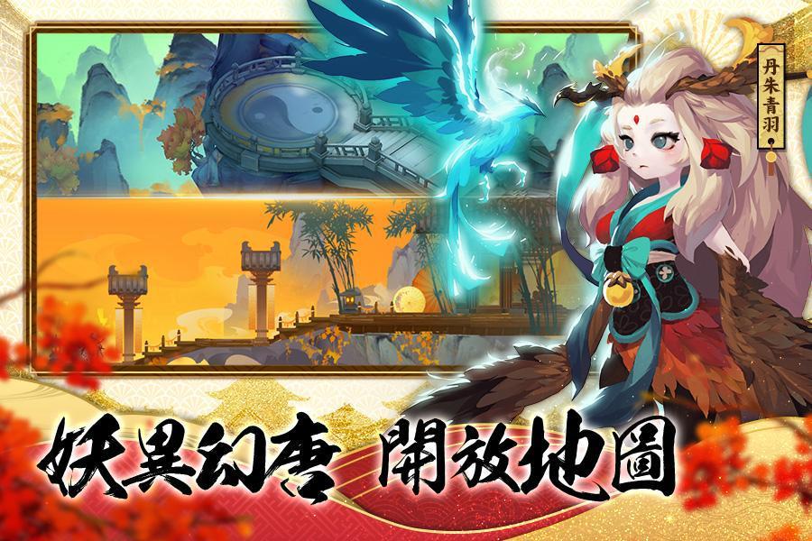 长安妖世绘(港澳服) 游戏截图3