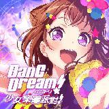 BanG Dream!少女乐团派对!(台服)