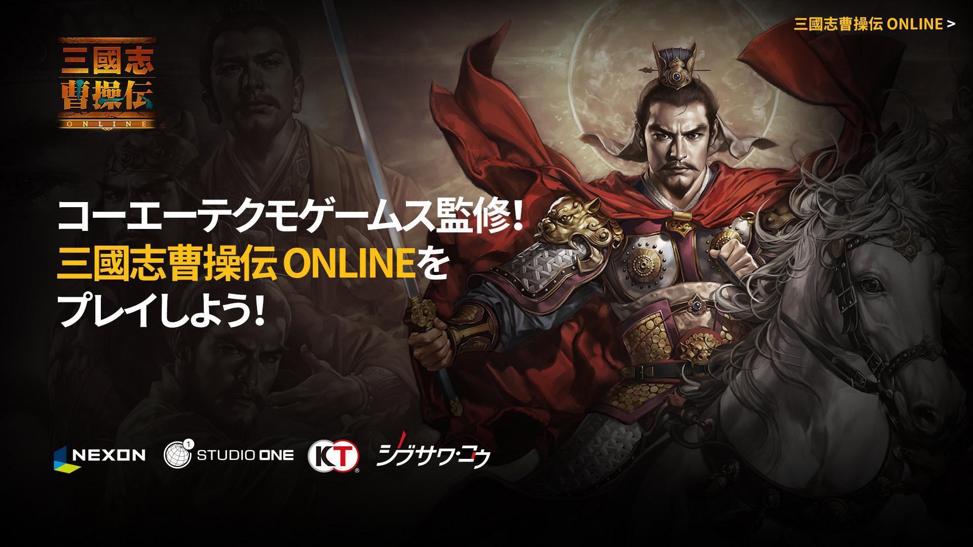 三国志曹操传 Online(日服) 游戏截图5