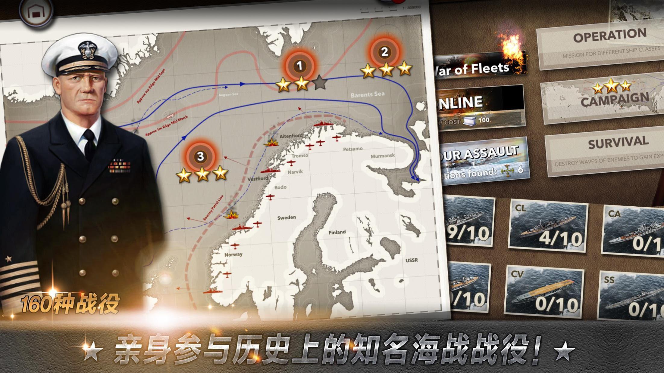 《大海战3》潜艇详细介绍攻略