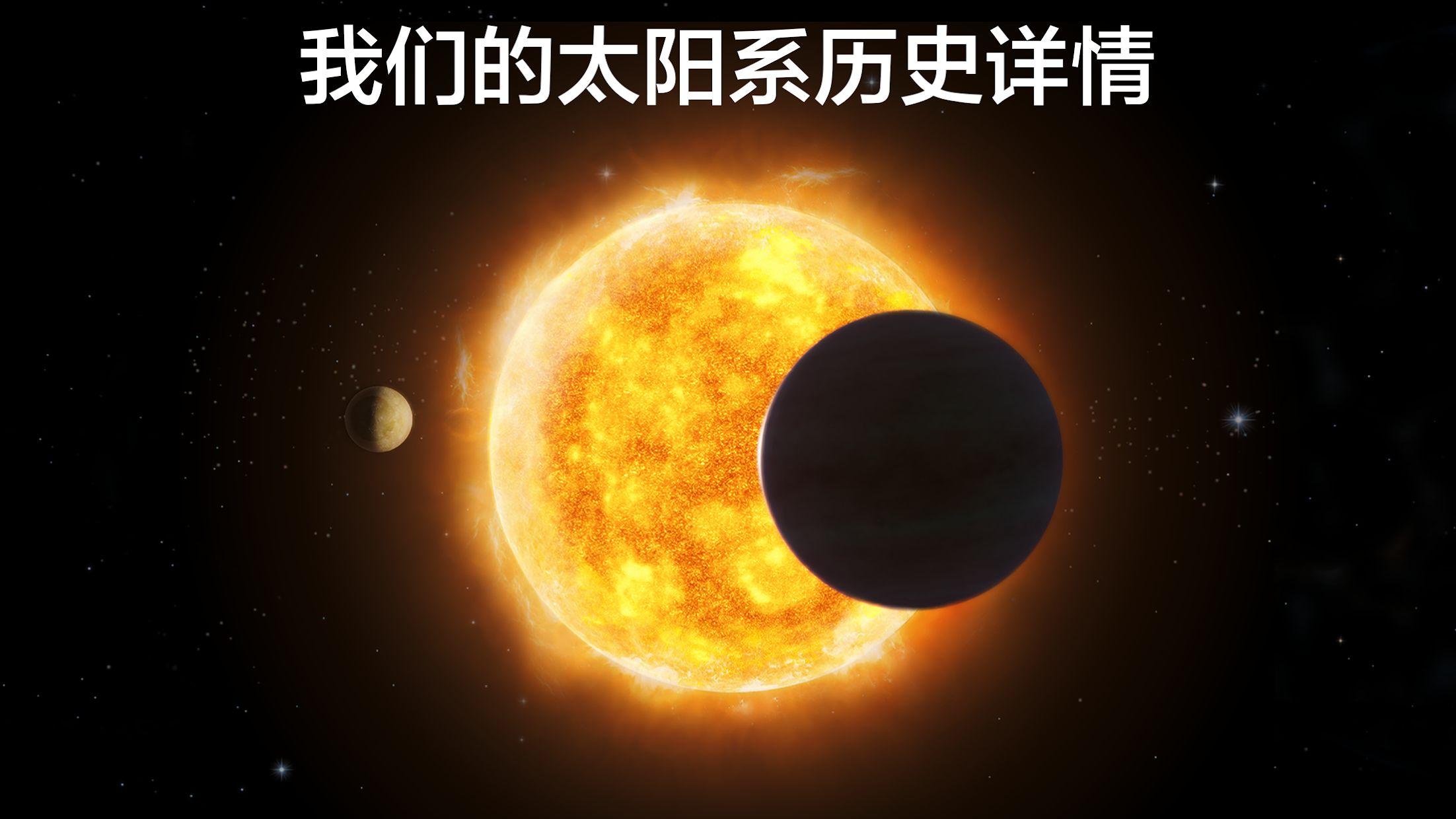 Solar Walk 2 Free - 宇宙模拟,空间探索,太空任务和航天器3D 游戏截图2