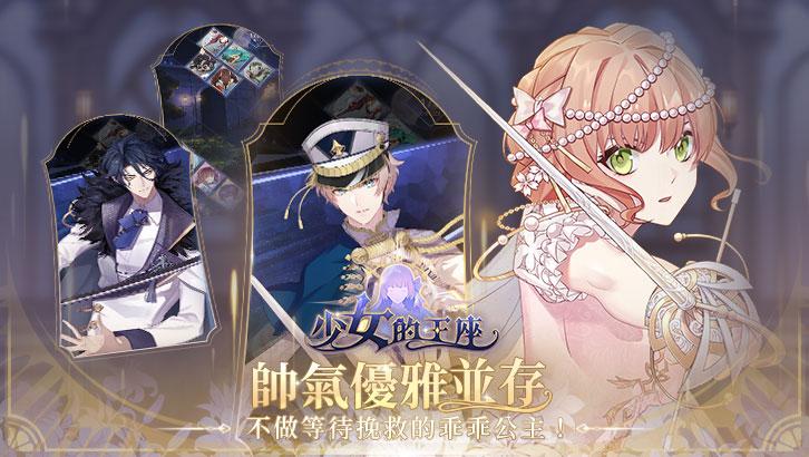 少女的王座(台服) 游戏截图4