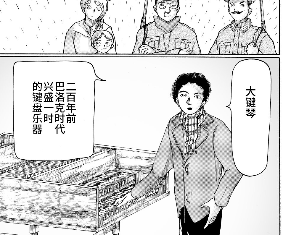 【OurPlay考察】一位钢琴手,嫉妒比自己年轻的女孩的故事 图片9