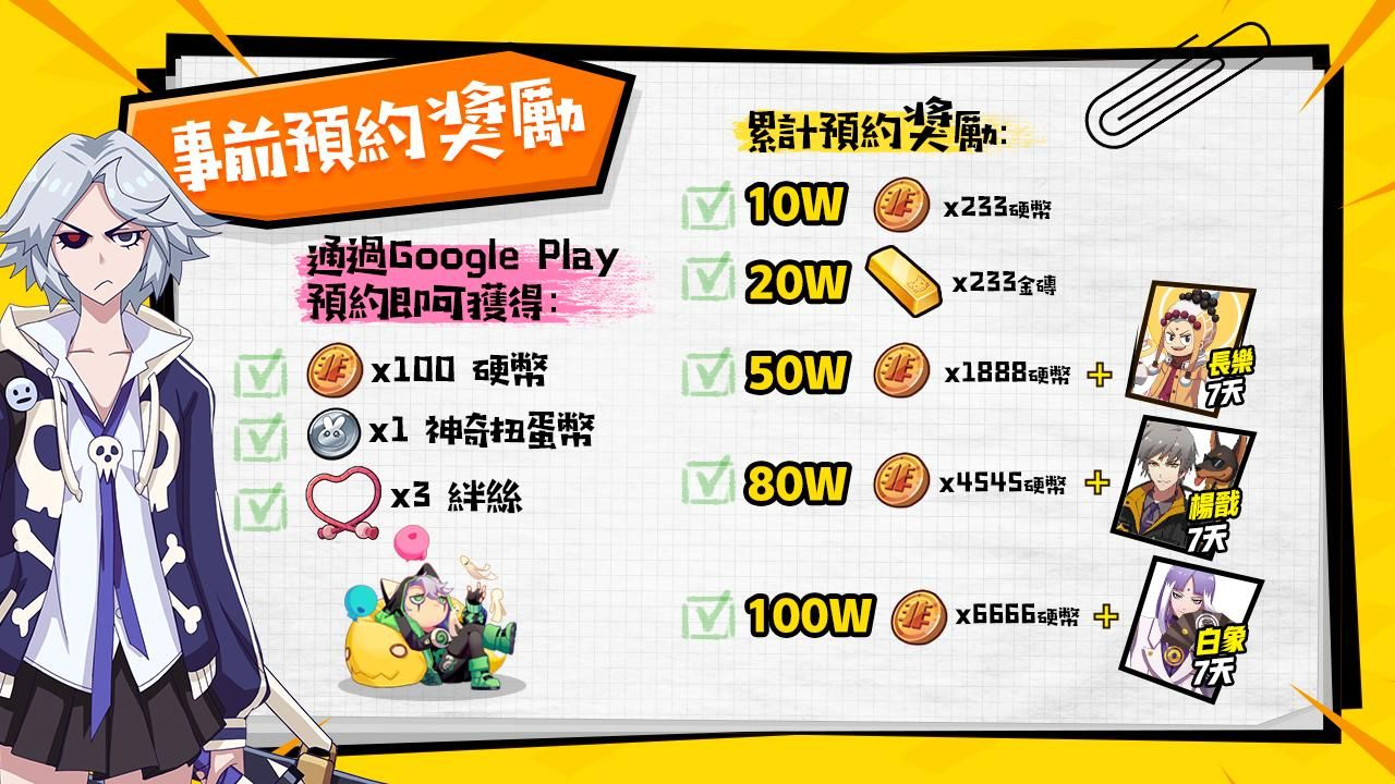 非人学园:无厘头漫画风MOBA手游(台服) 游戏截图1