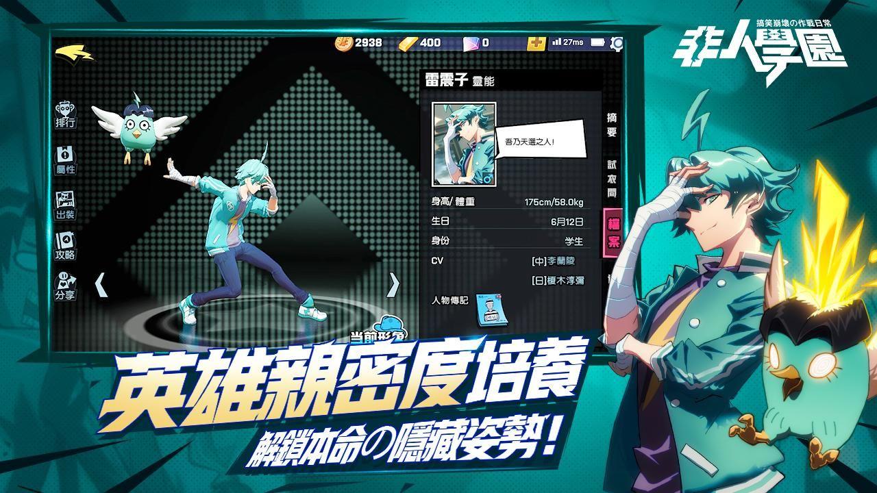 非人学园:无厘头漫画风MOBA手游(台服) 游戏截图4