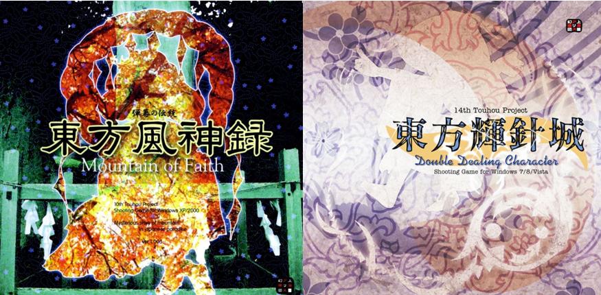 东方老矣,还有fan否?从新作鬼形兽,说东方系列人气持久的原因 图片21