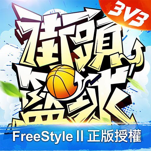 街头篮球-热血青春篮球梦