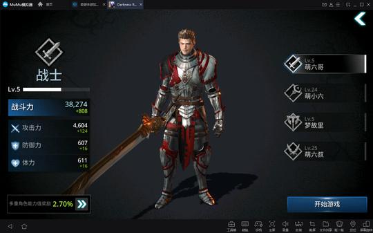 暗黑复仇者3界面 和游戏画质讲解