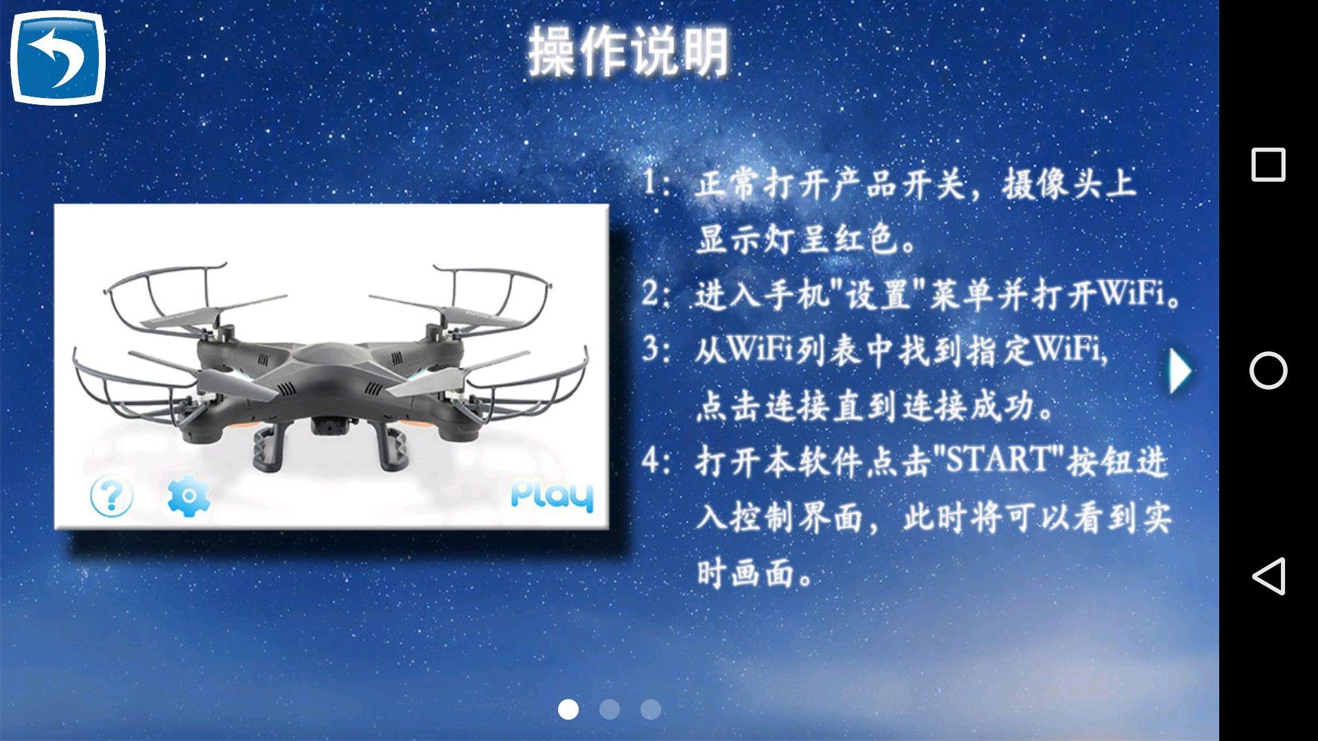 UGO drone 游戏截图2