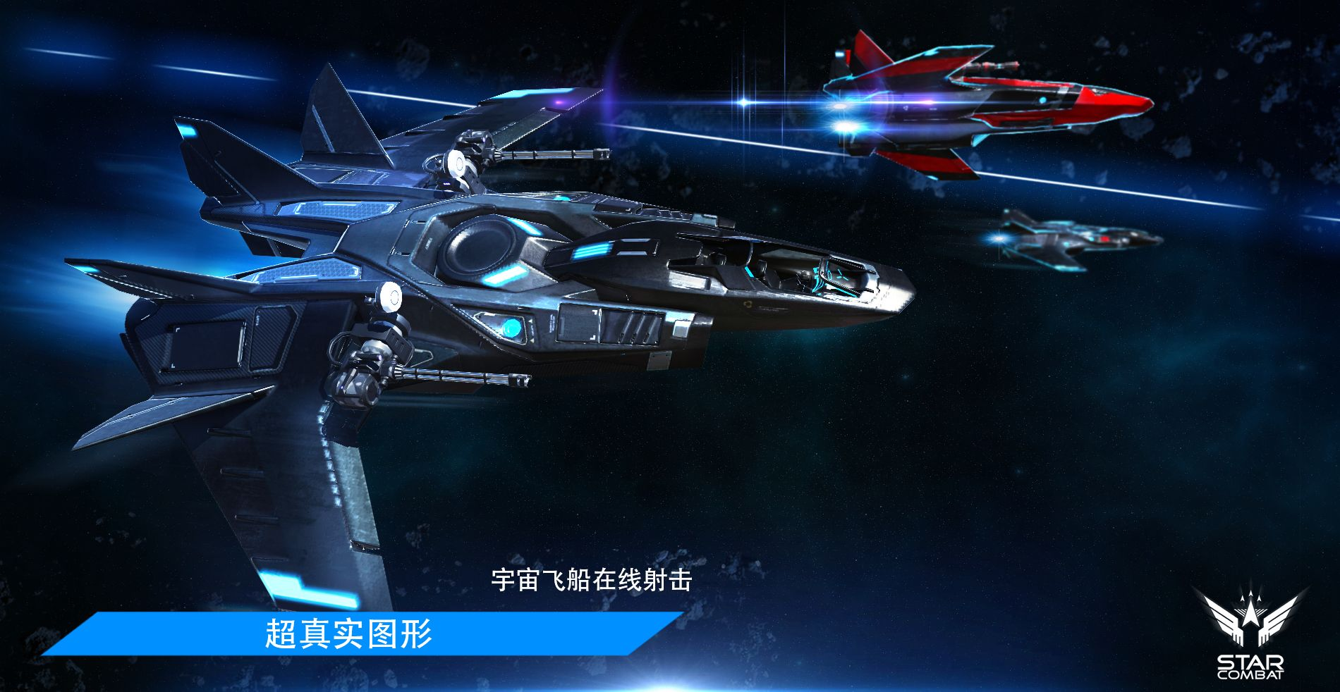 Star Combat 游戏截图1