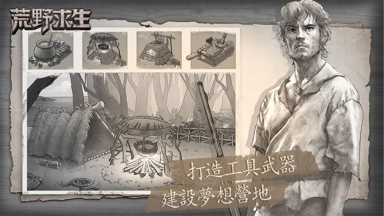 荒野求生-孤岛冒险 游戏截图4