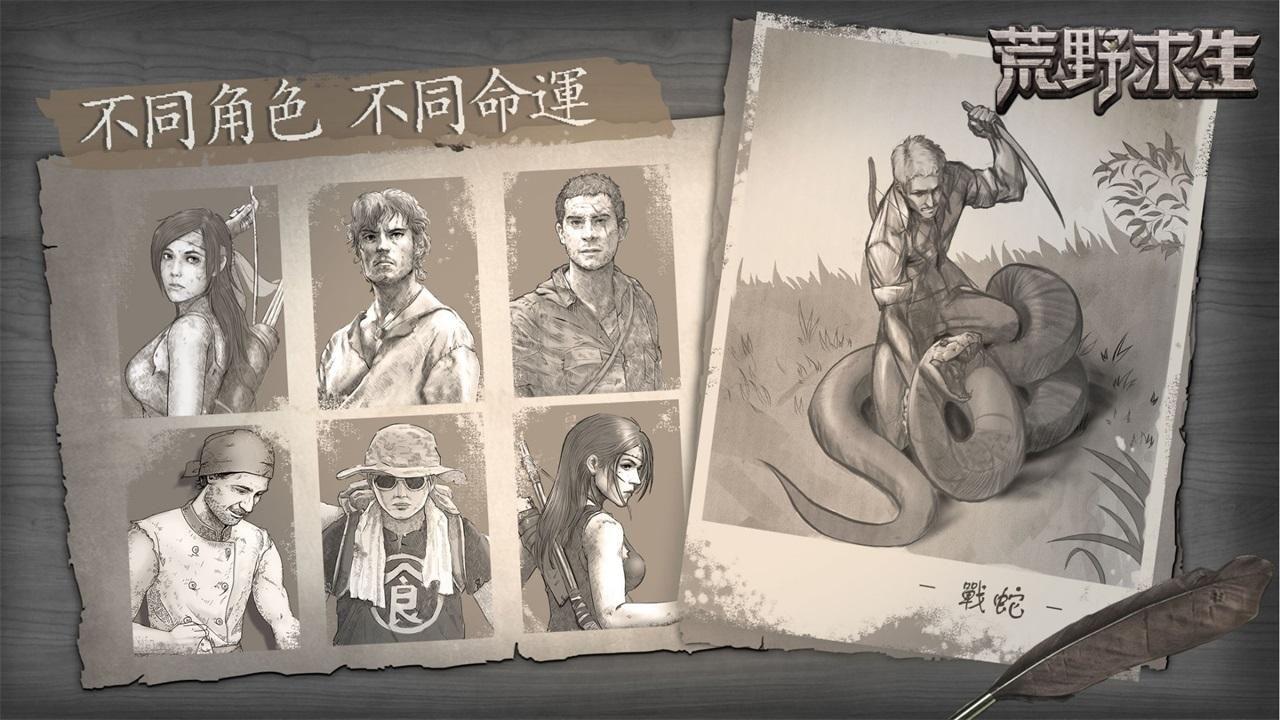 荒野求生-孤岛冒险 游戏截图5