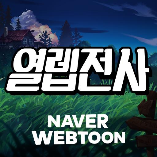 烈火战士(열렙전사 with NAVER WEBTOON)