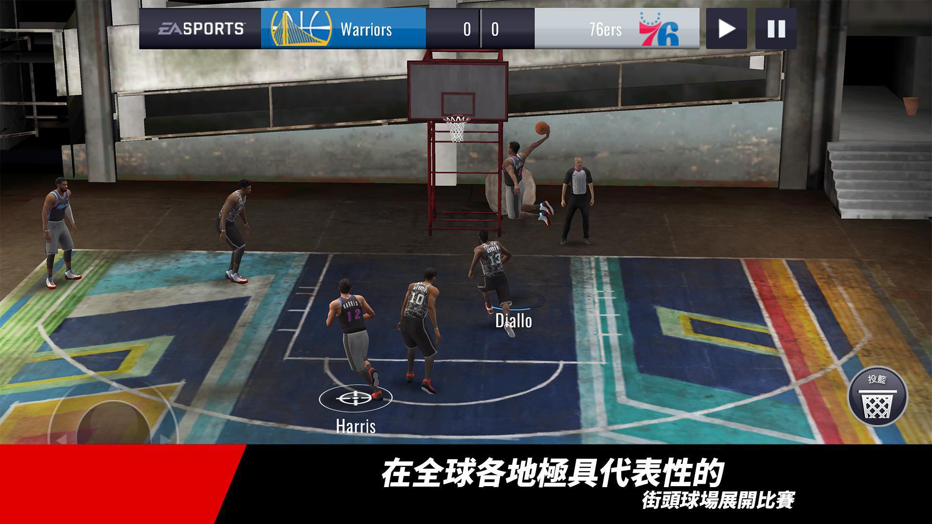 NBA LIVE Mobile(台服) 游戏截图4
