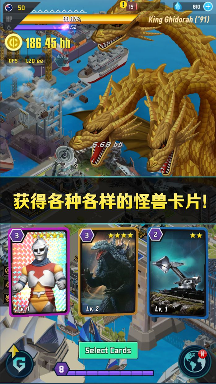 Godzilla Defense Force 游戏截图4