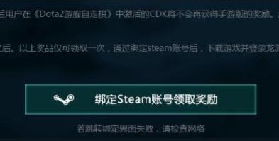 自走棋手游怎么绑定steam账户