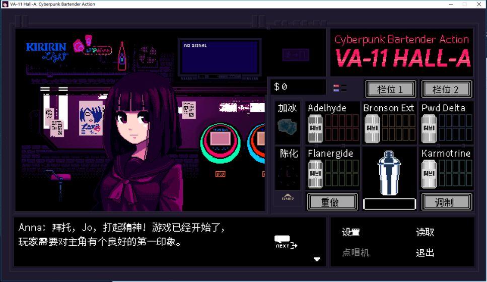 VA-11 Hall-A: 赛博朋克酒保行动 游戏截图1