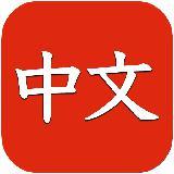 中文学习初学者 孩子和成人 Learn Chinese for beginners