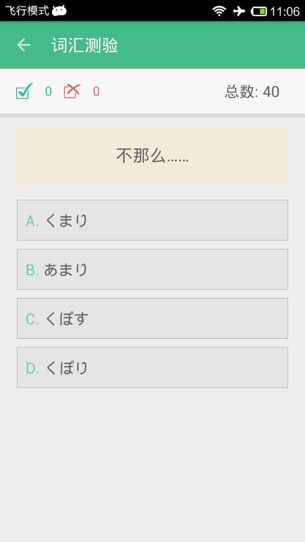 日语学习 游戏截图5