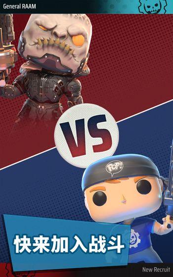 战争机器 POP!(Gears POP!) 游戏截图4