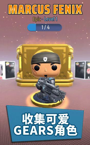 战争机器 POP!(Gears POP!) 游戏截图3