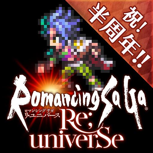 浪漫沙加 Re・Universe
