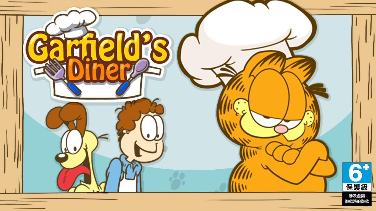 加菲猫餐厅 游戏截图1