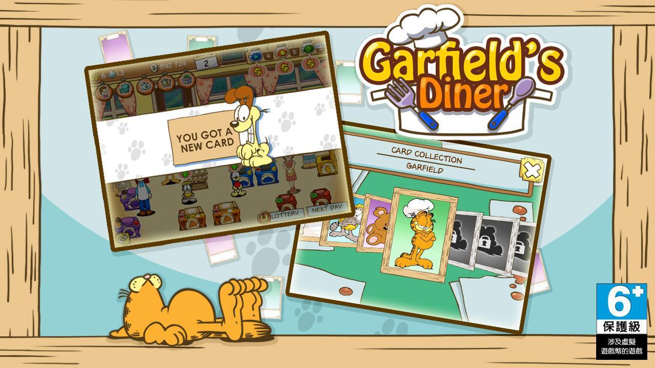 加菲猫餐厅 游戏截图4