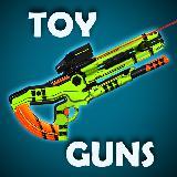 玩具枪模拟器 - 武器模拟器