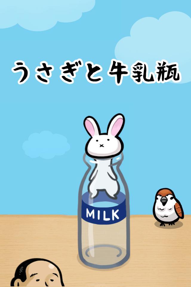うさぎと牛乳瓶 游戏截图1