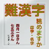 难読汉字・苗字【一般常识から雑学クイズまで学べる无料アプリ】