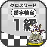汉字検定 1级クロスワード 无料印刷OK! 勉强/汉字アプリ