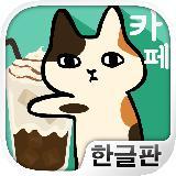 달라붙어 고양이 카페 : 고양이와 힐링 타임