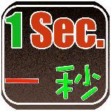1Sec. 秒杀英文单字