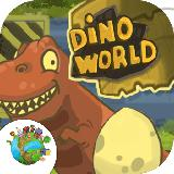恐龙世界游戏