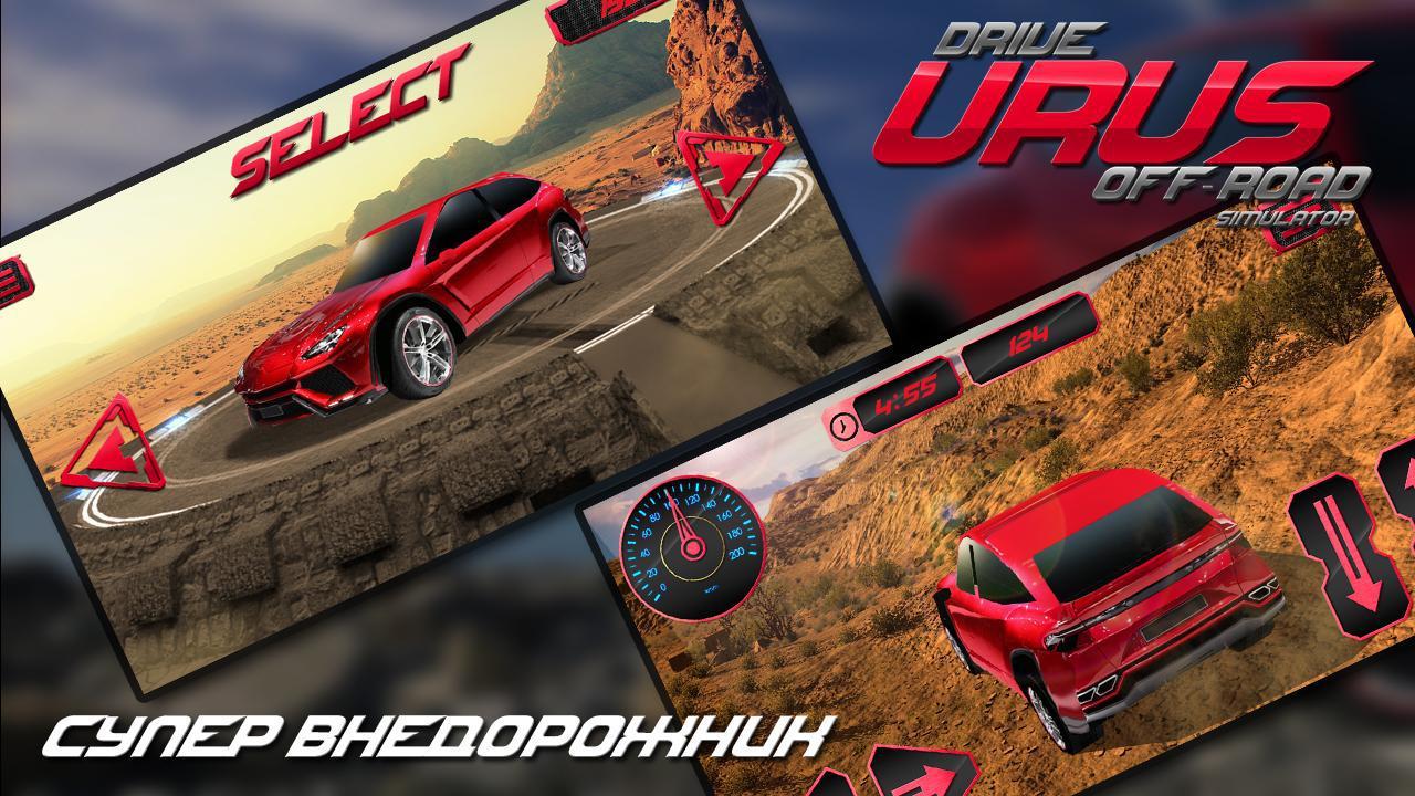 Drive Urus Off-Road Simulator 游戏截图2