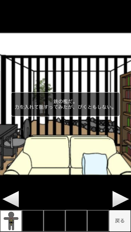 脱出ゲームメーカー - 脱出ゲームや谜解きを作って游ぼう!无料で新作の脱出ゲームが游べる&作成できる 游戏截图2