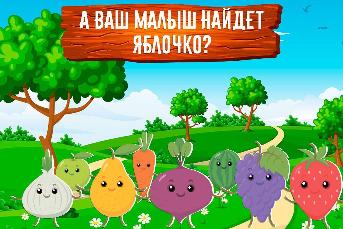 Учим Овощи и Фрукты. Развивающая игра для малышей. 游戏截图3