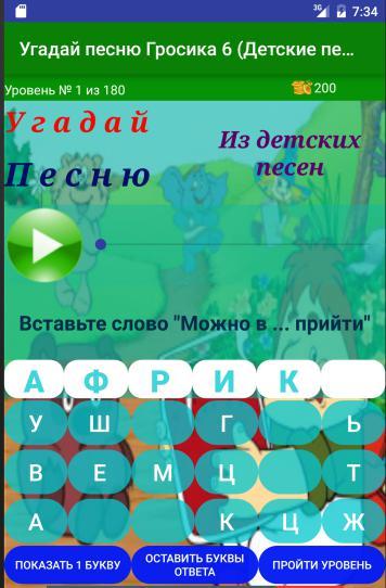 Угадай песню Гросика 6 (Детские песни) 游戏截图1