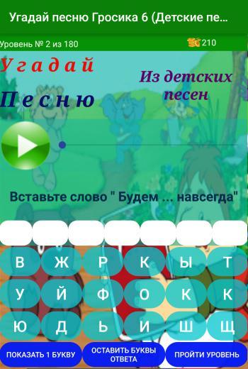 Угадай песню Гросика 6 (Детские песни) 游戏截图3