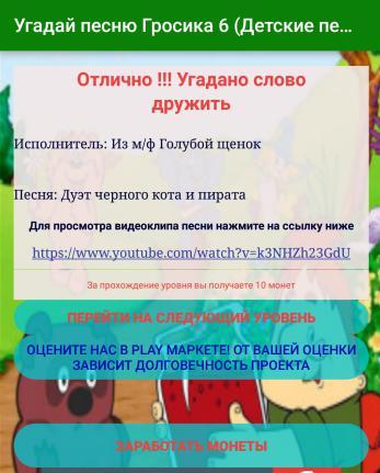 Угадай песню Гросика 6 (Детские песни) 游戏截图4