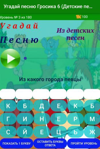 Угадай песню Гросика 6 (Детские песни) 游戏截图5