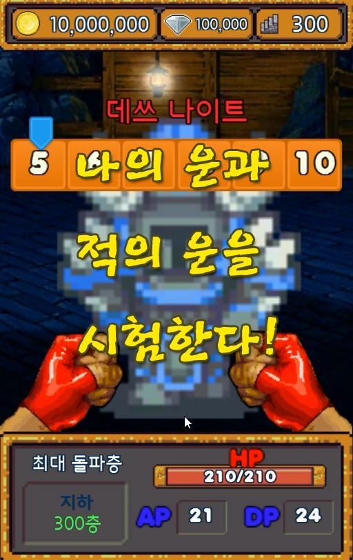 운빨용사:원펀치의 전설 游戏截图4
