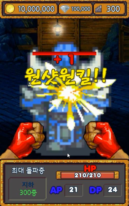 운빨용사:원펀치의 전설 游戏截图5