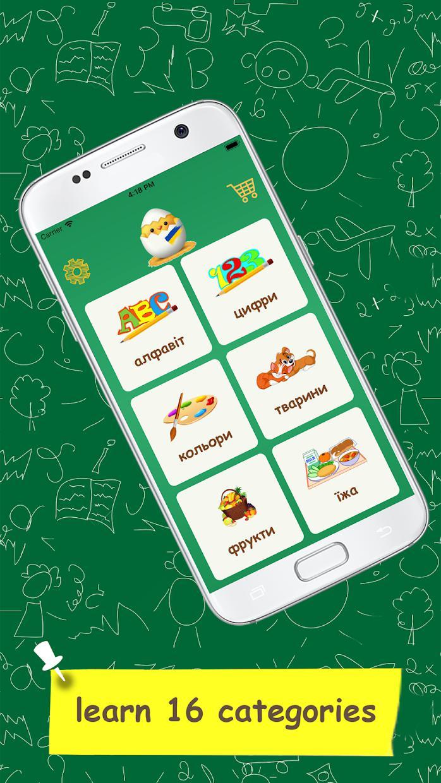 学习乌克兰语词汇 - 童装 游戏截图2
