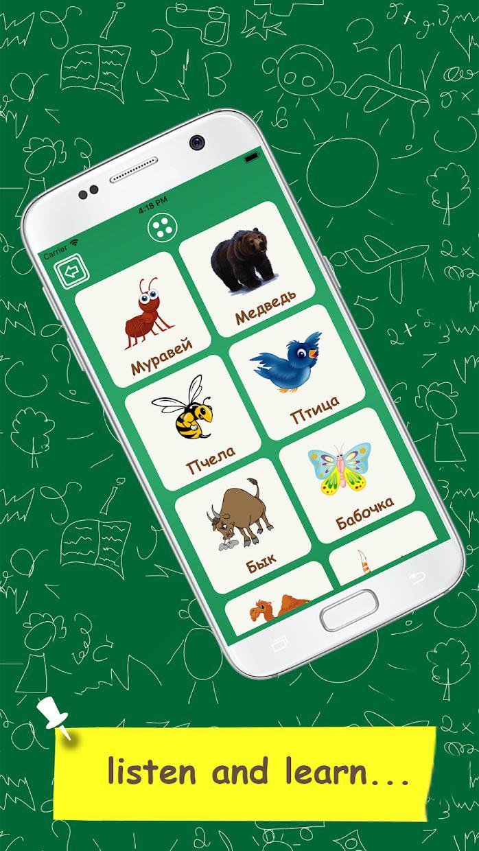 学习乌克兰语词汇 - 童装 游戏截图3